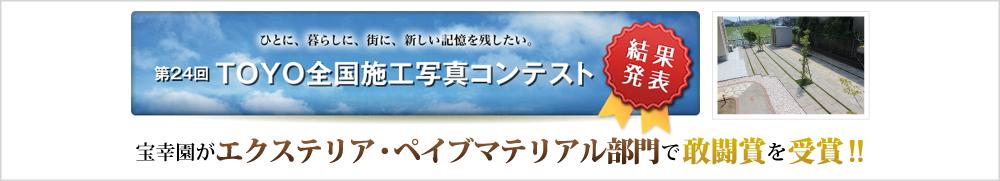 宝幸園がエクステリア・ペイブマテリアル部門で敢闘賞を受賞しました。