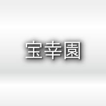 株式会社宝幸園