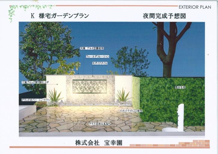 K様邸ガーデンプラン_パース (1024x724)