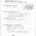 千葉県佐倉市 T様から宝幸園へのメッセージ