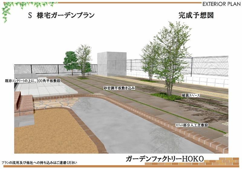 千葉県香取郡横芝光町 S様邸のお庭|雑草対策を施したローメンテナンスの造園リフォーム 施工事例