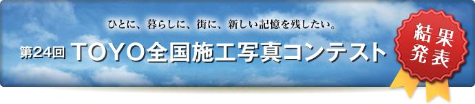 東洋工業コンテスト