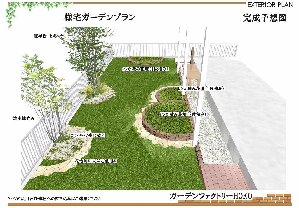 佐倉市宮ノ台にお住いのお客様のお庭|天然石と爽やかな植栽が彩るシンプルな造園リフォーム