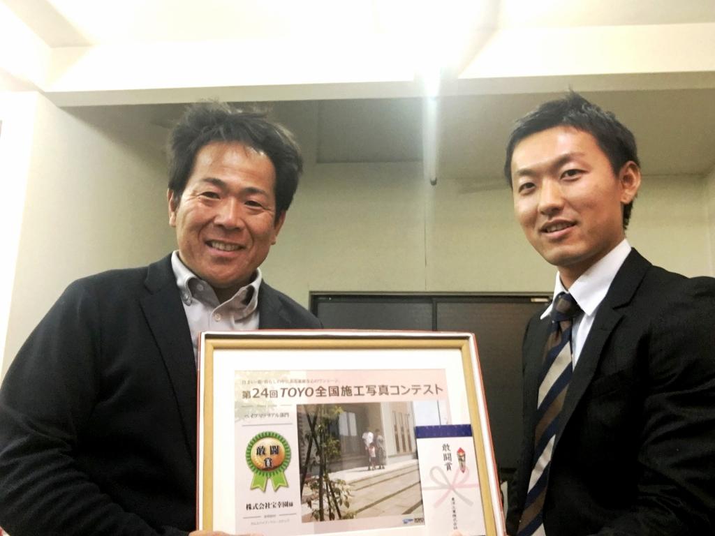 「第24回全国施工写真コンテスト」の表彰状