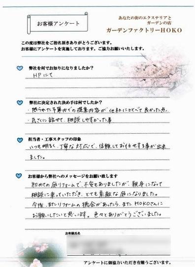 千葉県佐倉市のお客様から宝幸園へのメッセージ