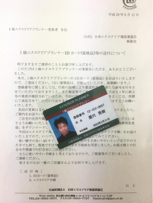 「日本エクステリア建設業協会」認定の1級エクステリアプランナー
