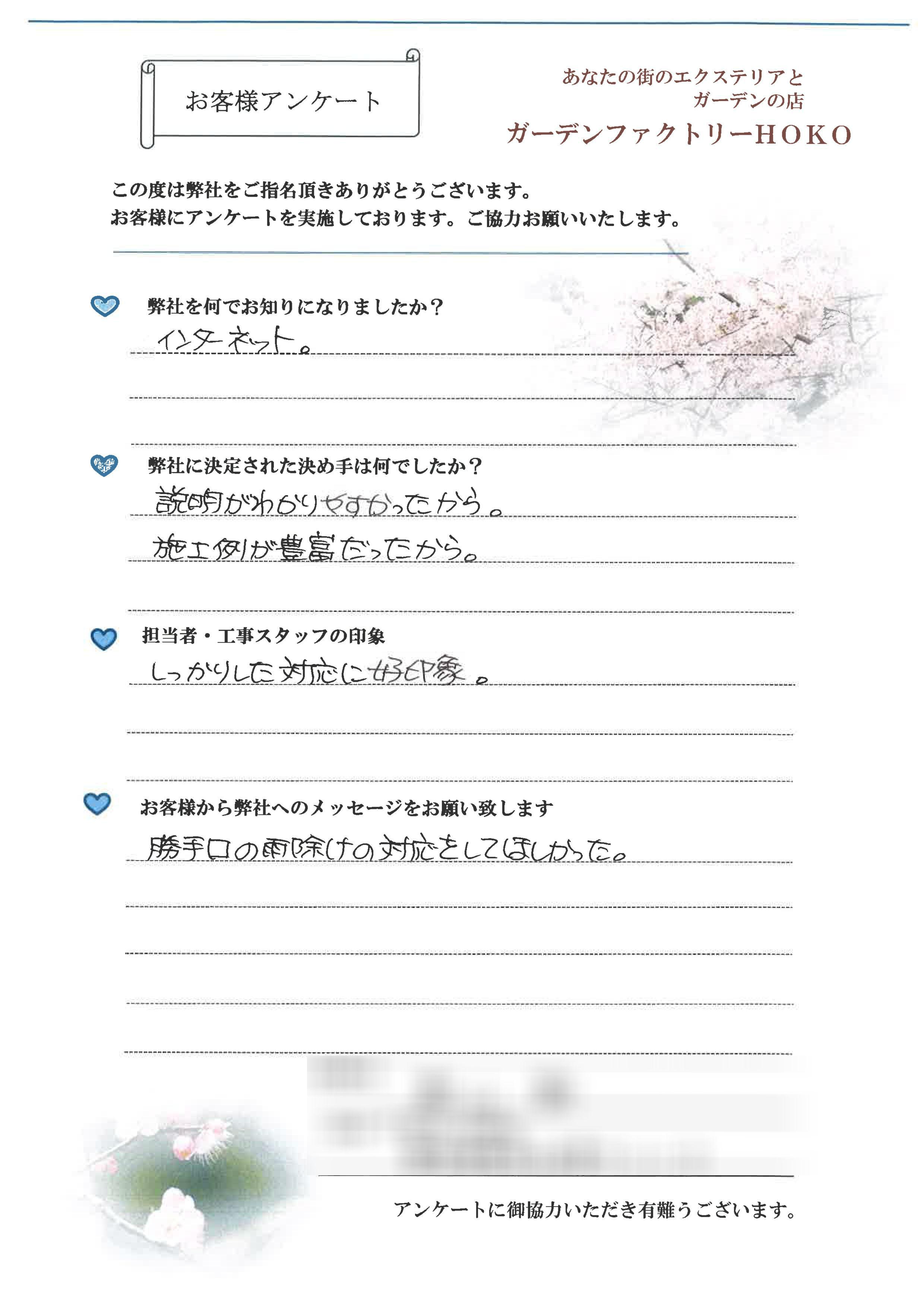 千葉県習志野市谷津にお住いのA様から宝幸園へのメッセージ