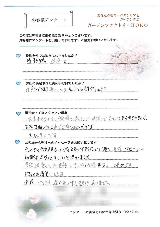 千葉県佐倉市王子台にお住いのM様から宝幸園へのメッセージ