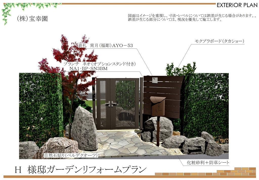 愛犬も遊べる既存の造りを活かした和風の庭|千葉市中央区のH様邸にて外構リフォーム