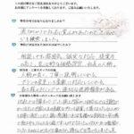 千葉県佐倉市王子台にお住いのK様から宝幸園へのメッセージ