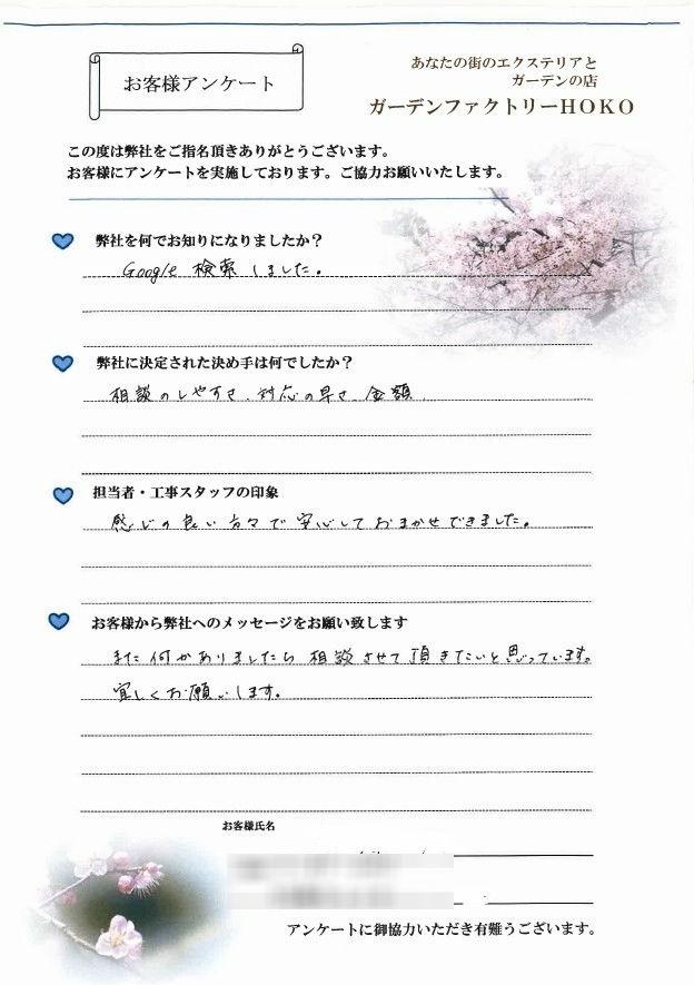 佐倉市王子台にお住いのM様から宝幸園へメッセージ