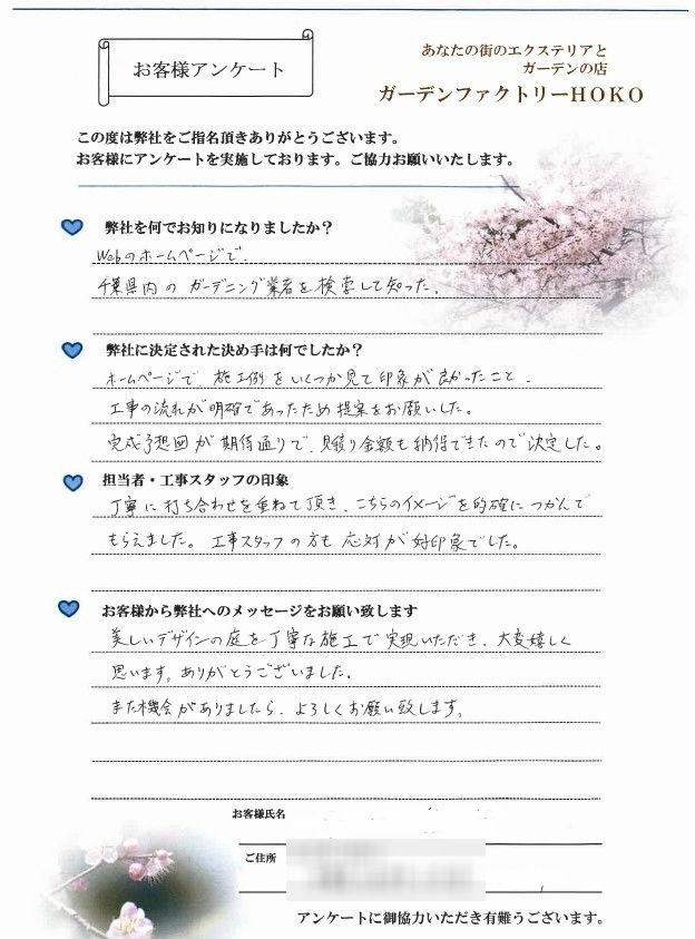 千葉県佐倉市にお住いのN様から宝幸園へメッセージ