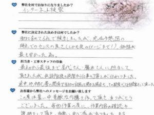 千葉県佐倉市にお住いのK様からのアンケート