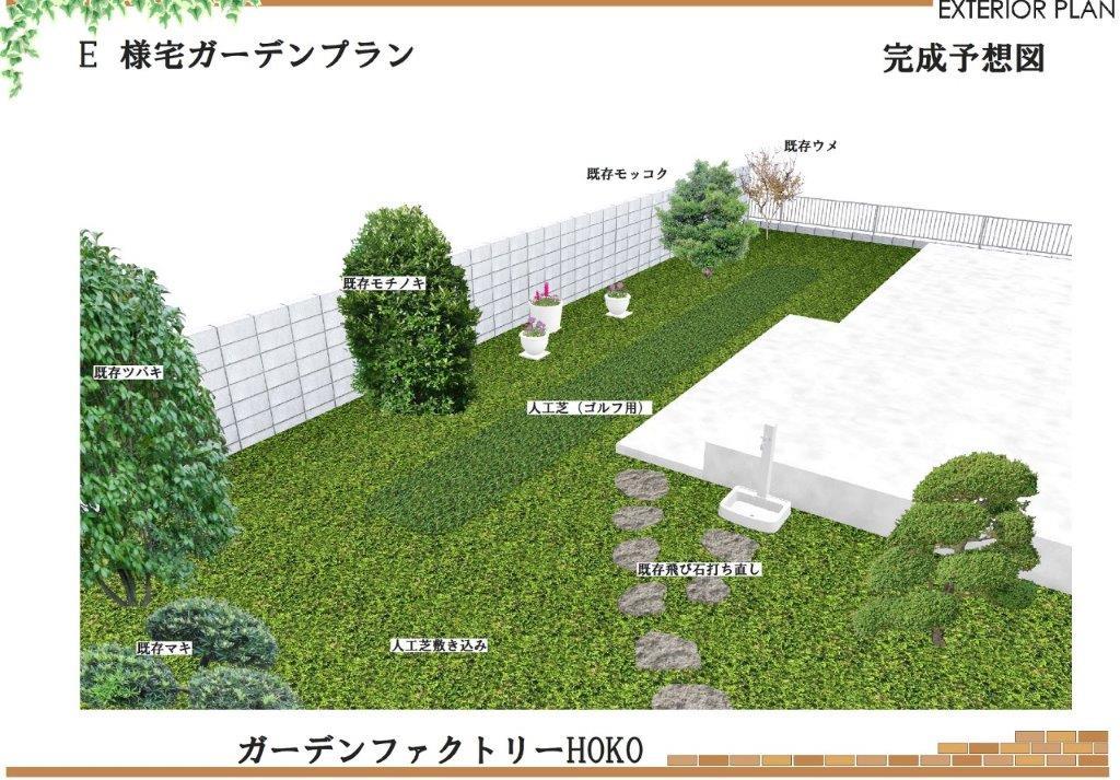 雑草対策を兼ねた人工芝にパッティンググリーンを併設|千葉市若葉区のE様邸にて外構工事